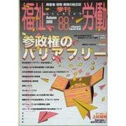 季刊福祉労働 88 [単行本]