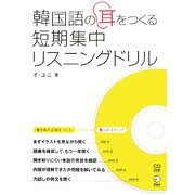 韓国語の耳をつくる短期集中リスニングドリル [単行本]