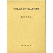 近代日本における仏語系専門学術人材の研究 [単行本]