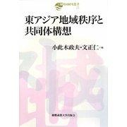東アジア地域秩序と共同体構想(日韓共同研究叢書) [全集叢書]
