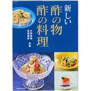 新しい酢の物酢の料理(旭屋出版MOOK) [ムックその他]
