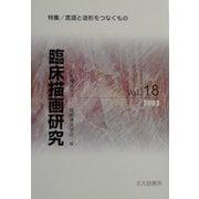 臨床描画研究〈Vol.18〉特集・言語と造形をつなぐもの [全集叢書]