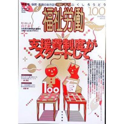 季刊福祉労働 100 [単行本]