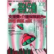 季刊福祉労働 105 [単行本]