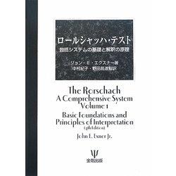 ロールシャッハ・テスト―包括システムの基礎と解釈の原理 [単行本]