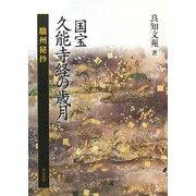 国宝 久能寺経の歳月―駿州秘抄 [単行本]