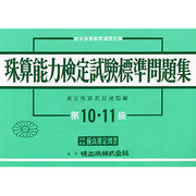 珠算能力検定試験標準問題集 10・11級編 [単行本]