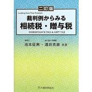 裁判例からみる相続税・贈与税 二訂版 [単行本]
