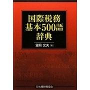 国際税務基本500語辞典 [単行本]