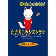 たたりじゃレストラン(怪談レストラン 21) [新書]