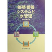 養殖・蓄養システムと水管理 [単行本]