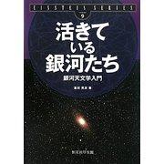 活きている銀河たち―銀河天文学入門(EINSTEIN SERIES〈volume9〉) [単行本]