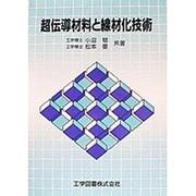 超伝導材料と線材化技術 [単行本]