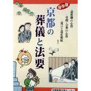 京都の葬儀と法要 保存版 [単行本]