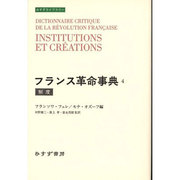 フランス革命事典〈4〉制度(みすずライブラリー) [全集叢書]