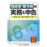 相続税・贈与税の実務と申告〈平成23年版〉 [単行本]