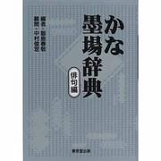 かな墨場辞典 俳句編 [事典辞典]