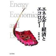 エネルギー経済とエコロジー [単行本]