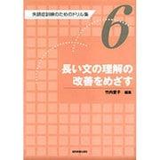失語症訓練のためのドリル集 6 [全集叢書]