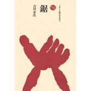鋸(ものと人間の文化史 18) [全集叢書]