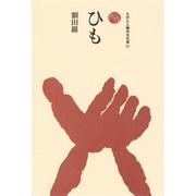 ひも(ものと人間の文化史 57)