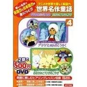 アニメの世界で優しく英語力世界名作童話 4[DVD]