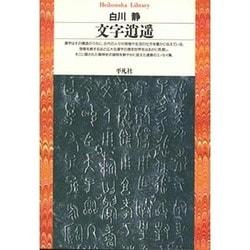 文字逍遥(平凡社ライブラリー〈46〉) [全集叢書]