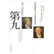 第九―世界的讃歌となった交響曲の物語 [単行本]