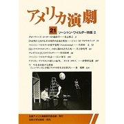 アメリカ演劇〈21〉ソーントン・ワイルダー特集2 [単行本]