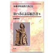 ヨハネによる福音書 5(加藤常昭説教全集 16) [全集叢書]
