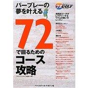 72で回るためのコース攻略(72ヴィジョンGOLFシリーズ〈8〉) [単行本]