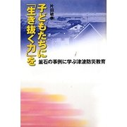 子どもたちに「生き抜く力」を―釜石の事例に学ぶ津波防災教育 [単行本]