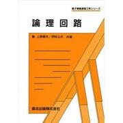 論理回路(電子情報通信工学シリーズ) [全集叢書]