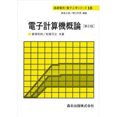 電子計算機概論 第2版 (基礎電気・電子工学シリーズ〈18〉) [全集叢書]