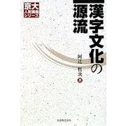 漢字文化の源流(京大人気講義シリーズ) [全集叢書]