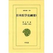 日本医学史綱要 1(東洋文庫 258) [文庫]