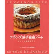 ル・コルドン・ブルーのフランス菓子基礎ノート―サブリナを夢みて〈2〉 [単行本]