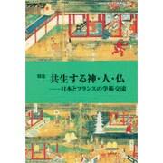 共生する神・人・仏-アジア遊学No.79 日本とフランスの学術交流 [単行本]