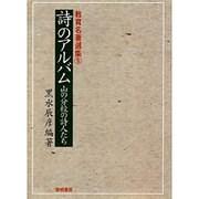 詩のアルバム―山の分校の詩人たち(教育名著選集〈5〉) [全集叢書]