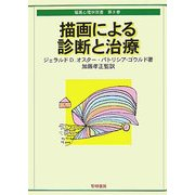 描画による診断と治療(描画心理学双書〈8〉) [全集叢書]