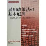 雇用政策法の基本原理―能力開発、雇用保険、公務員制度を手がかりに(日本労働法学会誌〈103号〉) [単行本]