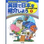 英語で日本を紹介しよう〈3〉日本の四季と行事―Welcome to Japan! [単行本]