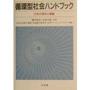 循環型社会ハンドブック―日本の現状と課題 [単行本]