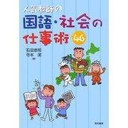 人気教師の国語・社会の仕事術46 [単行本]