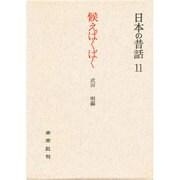 候えばくばく-讃岐・塩飽の昔話(日本の昔話 11)