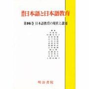日本語教育の現状と課題(講座 日本語と日本語教育〈16〉) [全集叢書]