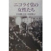 ニコライ堂の女性たち [単行本]