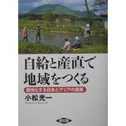 自給と産直で地域をつくる―個性化する日本とアジアの農業 [単行本]