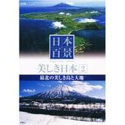 日本百景美しき日本 2[DVD]