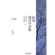 展望 現代の詩歌〈第3巻〉詩3 [全集叢書]